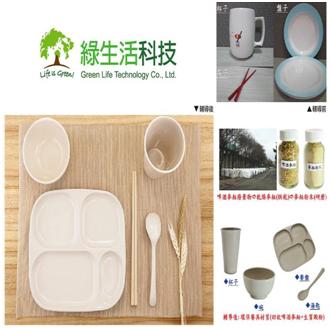 光華綠生活環保科技有限公司(產品設計