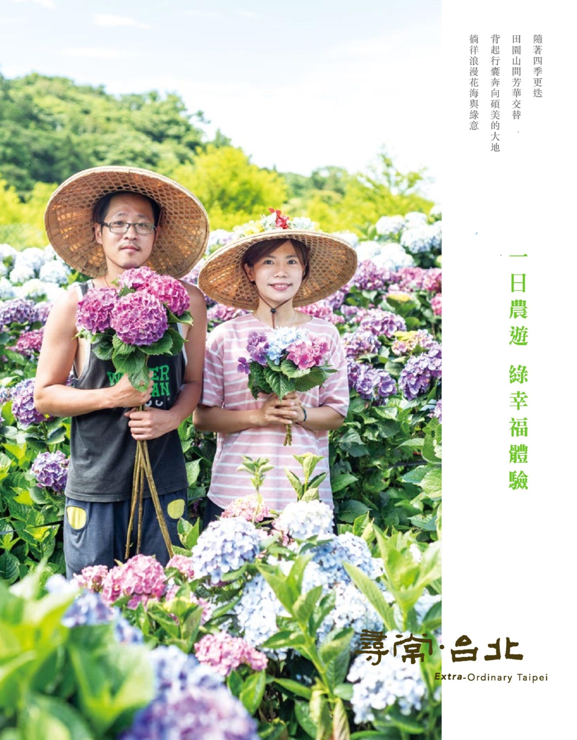 休閒農遊:一日農遊 綠幸福體驗