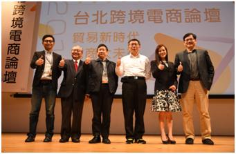 106年11月24日辦理「貿易新時代 電商大未來-2017台北跨境電商論壇」