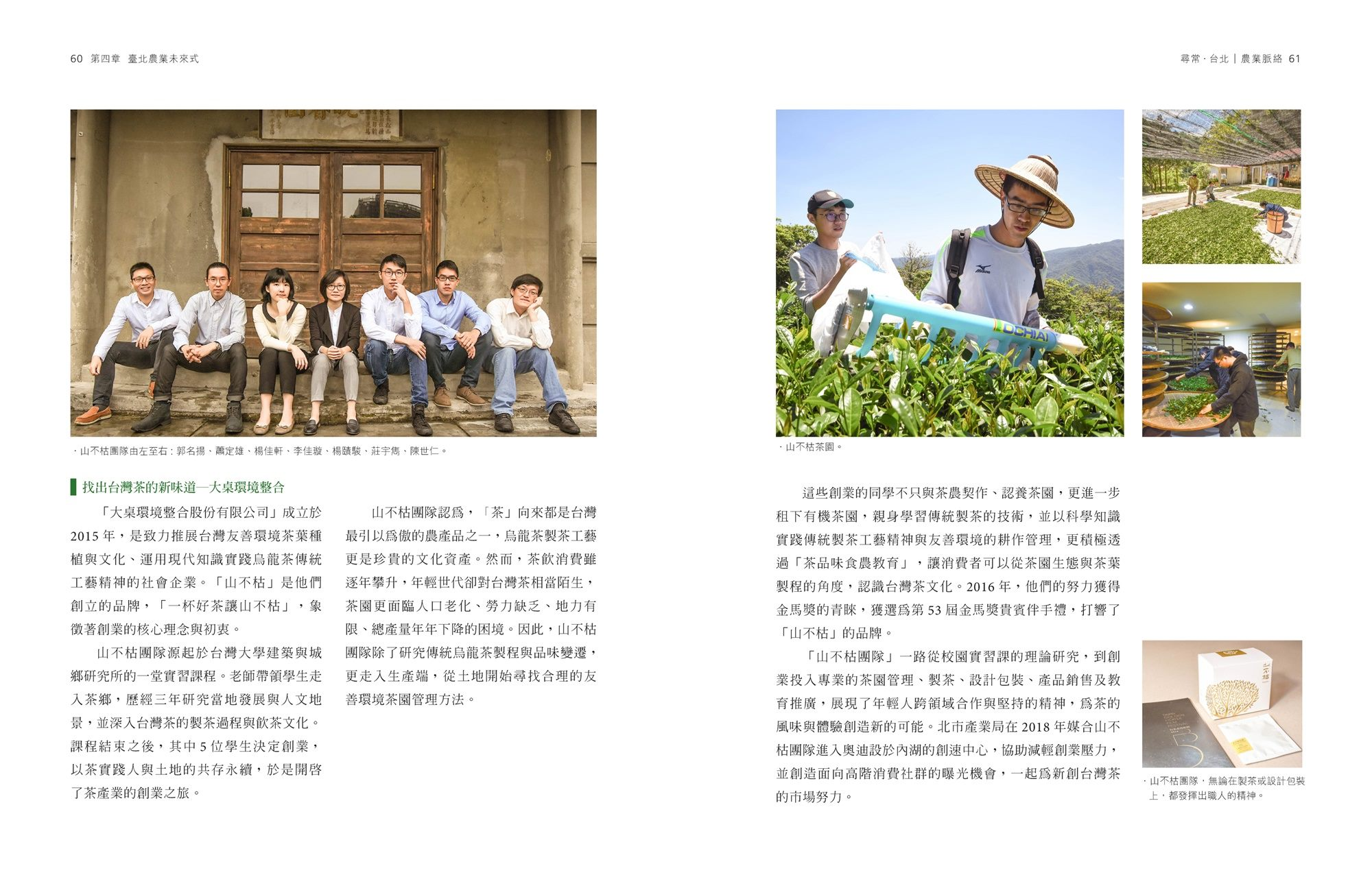 農業脈絡-內頁縮圖4