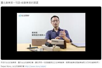 Taipei Story-創業家一句話(影音)