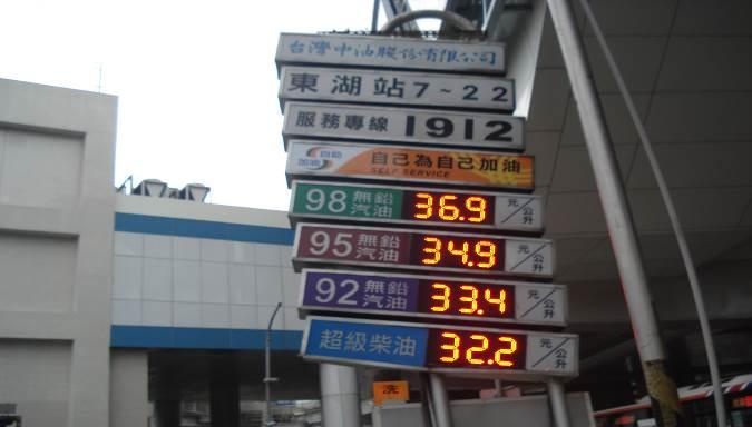 加油站於明顯處所標示營業主體、站名、營業時間、售油(氣)種類及油(氣)價