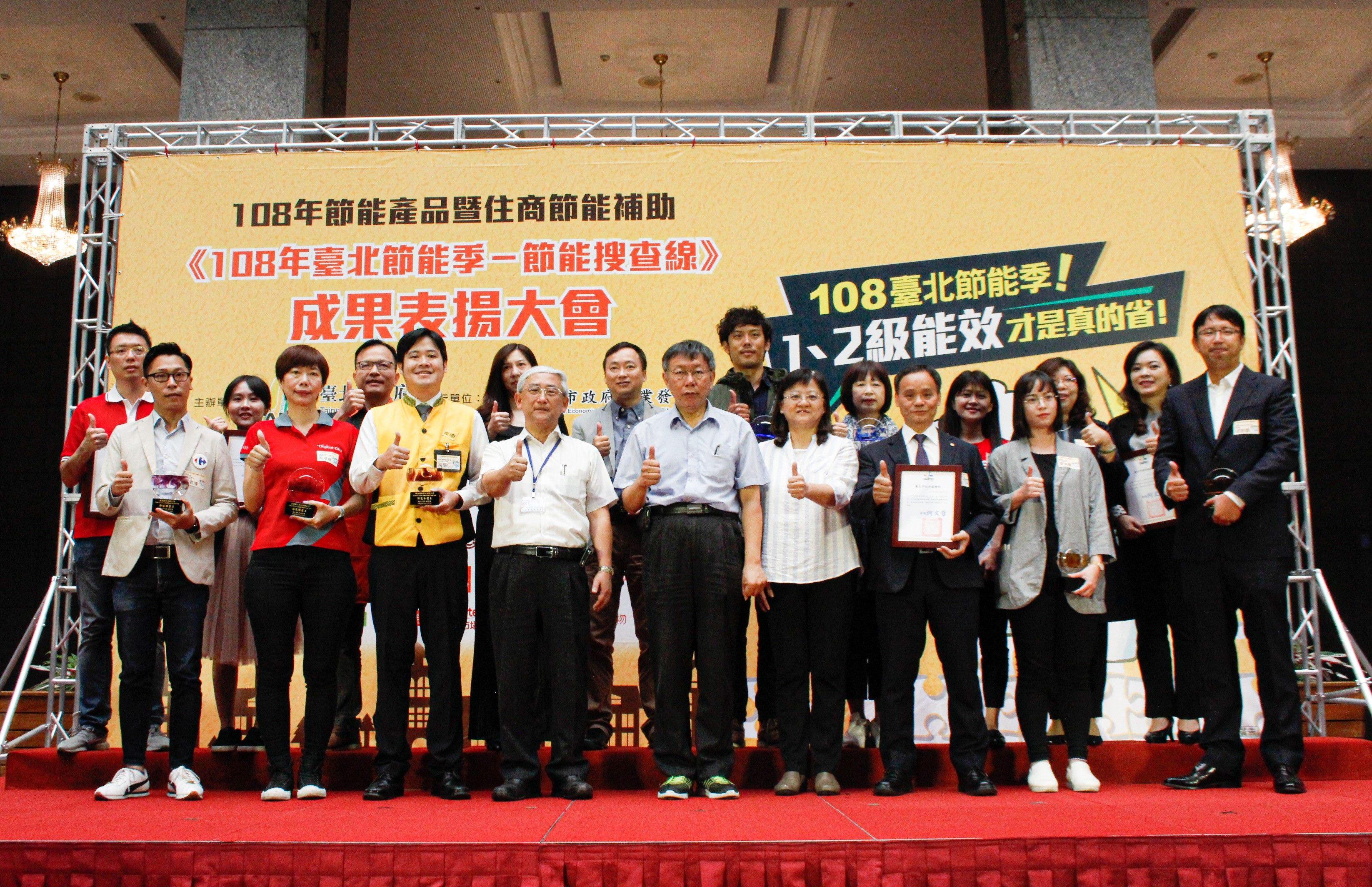 推廣節能產品暨節能績優廠商表揚大會