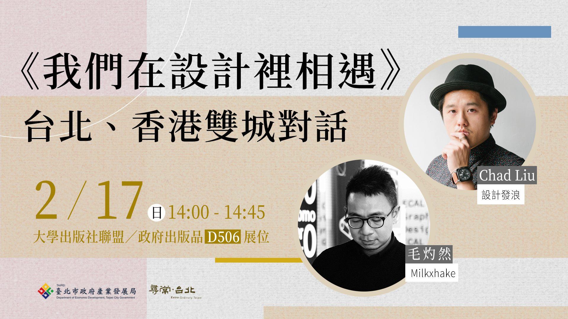 2019/2/17 講座:我們在設計裡相遇|台北、香港雙城對話