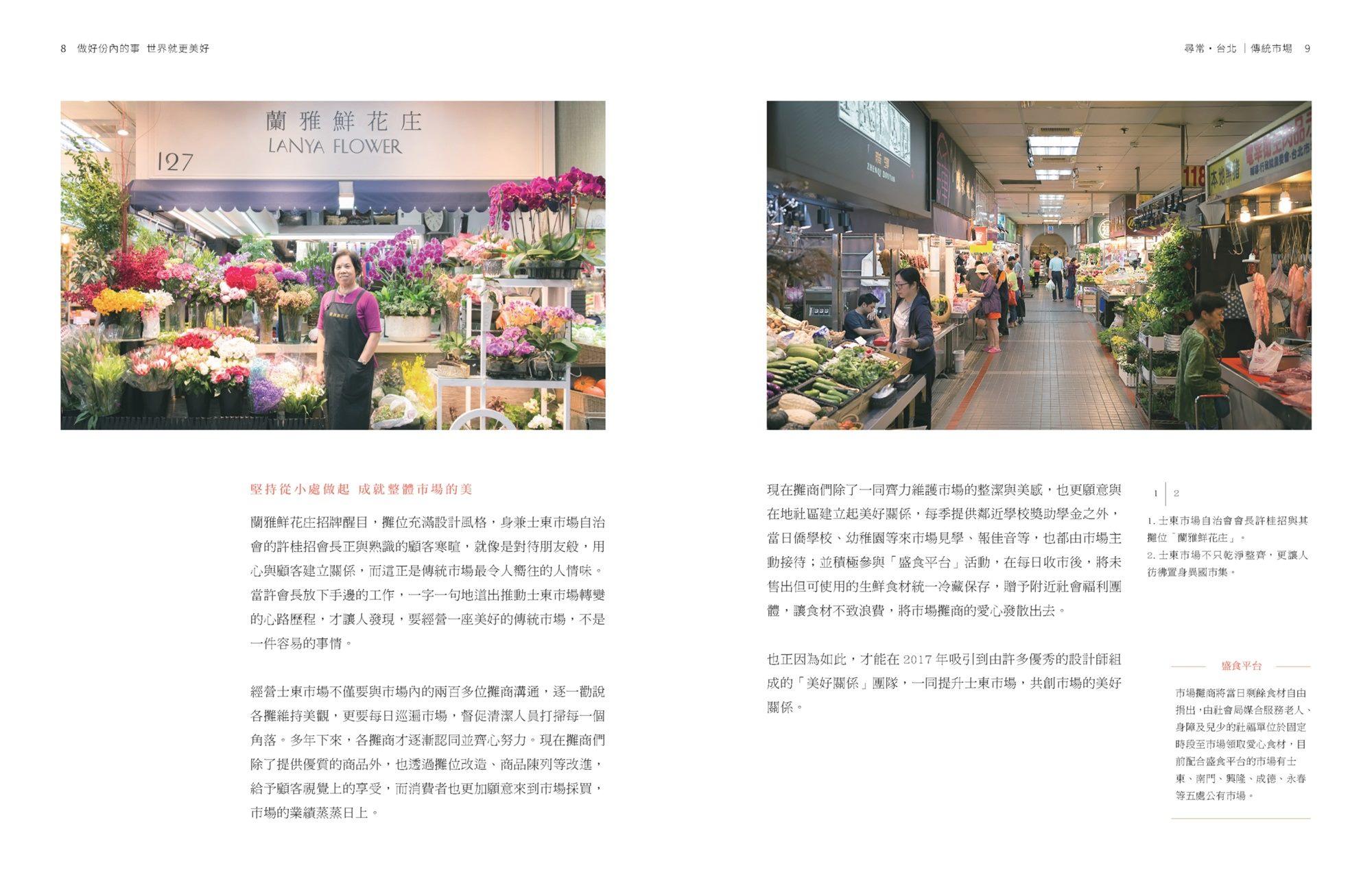 傳統市場-內頁縮圖1