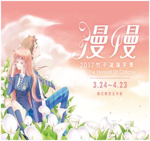 2017年竹子湖海芋季
