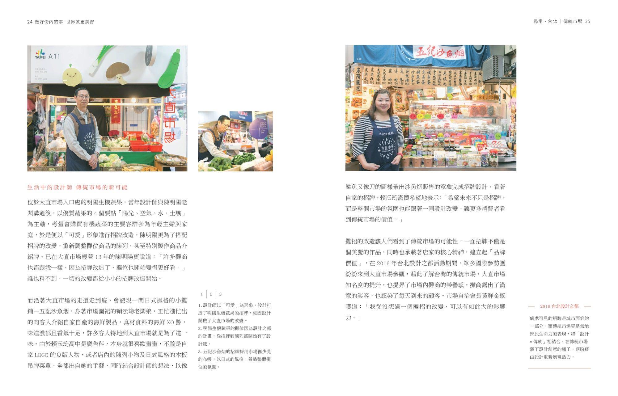 傳統市場-內頁縮圖2