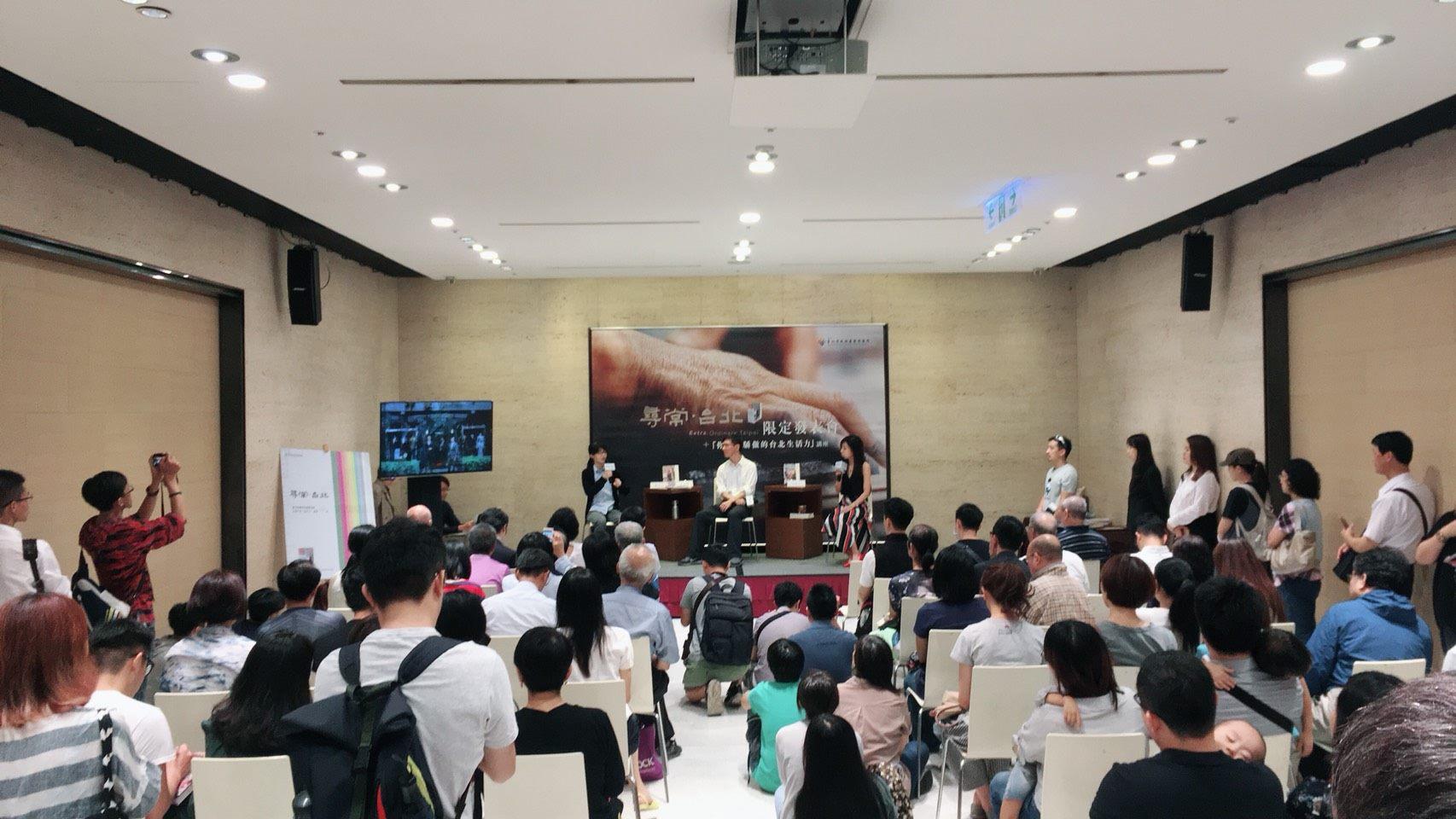 限定發表會:你應該驕傲的台北生活力