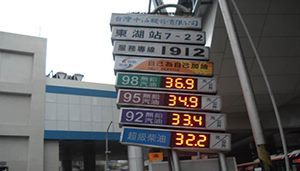 Gas stations must install obvious signage that states the company name, station name, business hours, types of petroleum (gas) sold, and their prices.