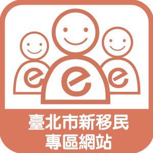 臺北市新移民專區網站(另開新視窗)