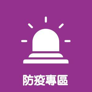 臺北市政府內湖區公所防疫專區