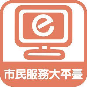 市民服務大平臺(另開新視窗)