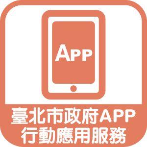 台北市政府APP行動應用服務(另開新視窗)