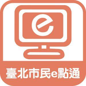 臺北市民e點通(另開新視窗)