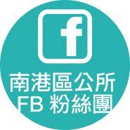 南港區公所FB粉絲團