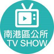 南港區公所TV SHOW