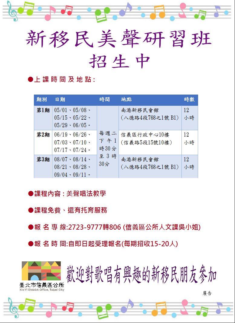 臺北市信義區公所「新移民美聲研習班」招生海報