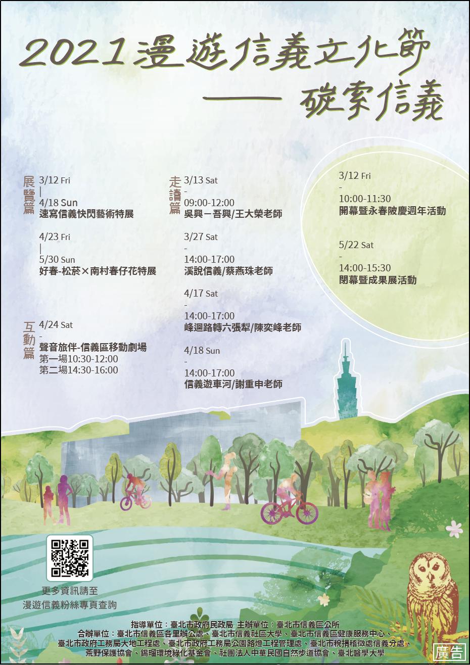 「2021漫遊信義文化節-碳索信義」