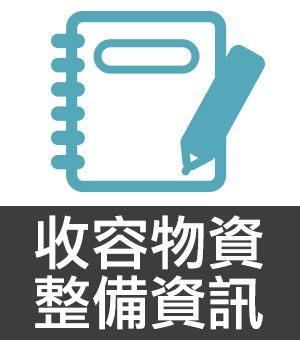收容物資整備資訊