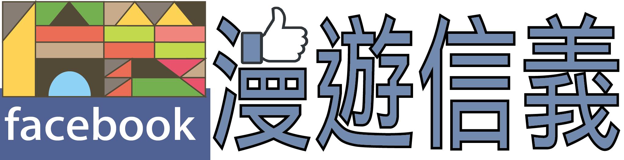 連結至臺北市信義區公所紛絲專頁:漫遊信義