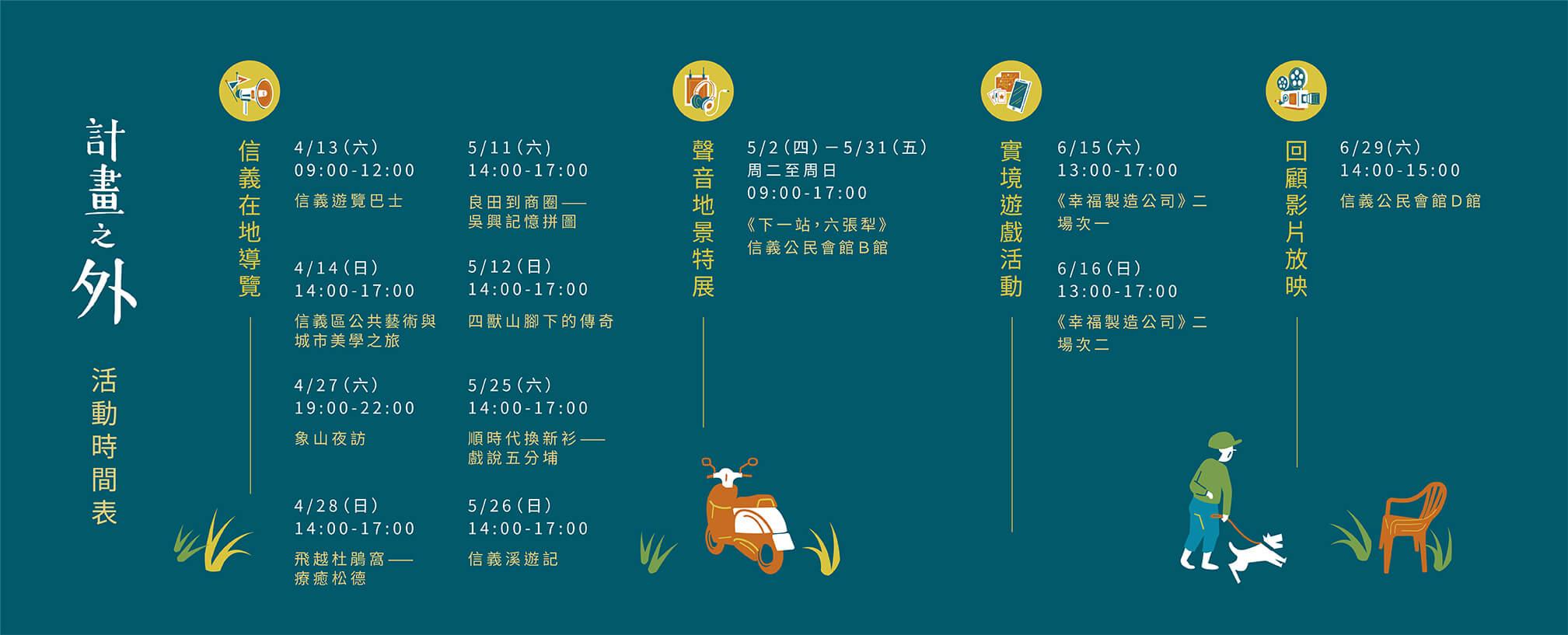 2019漫遊信義文化節「計畫之外」活動時間表