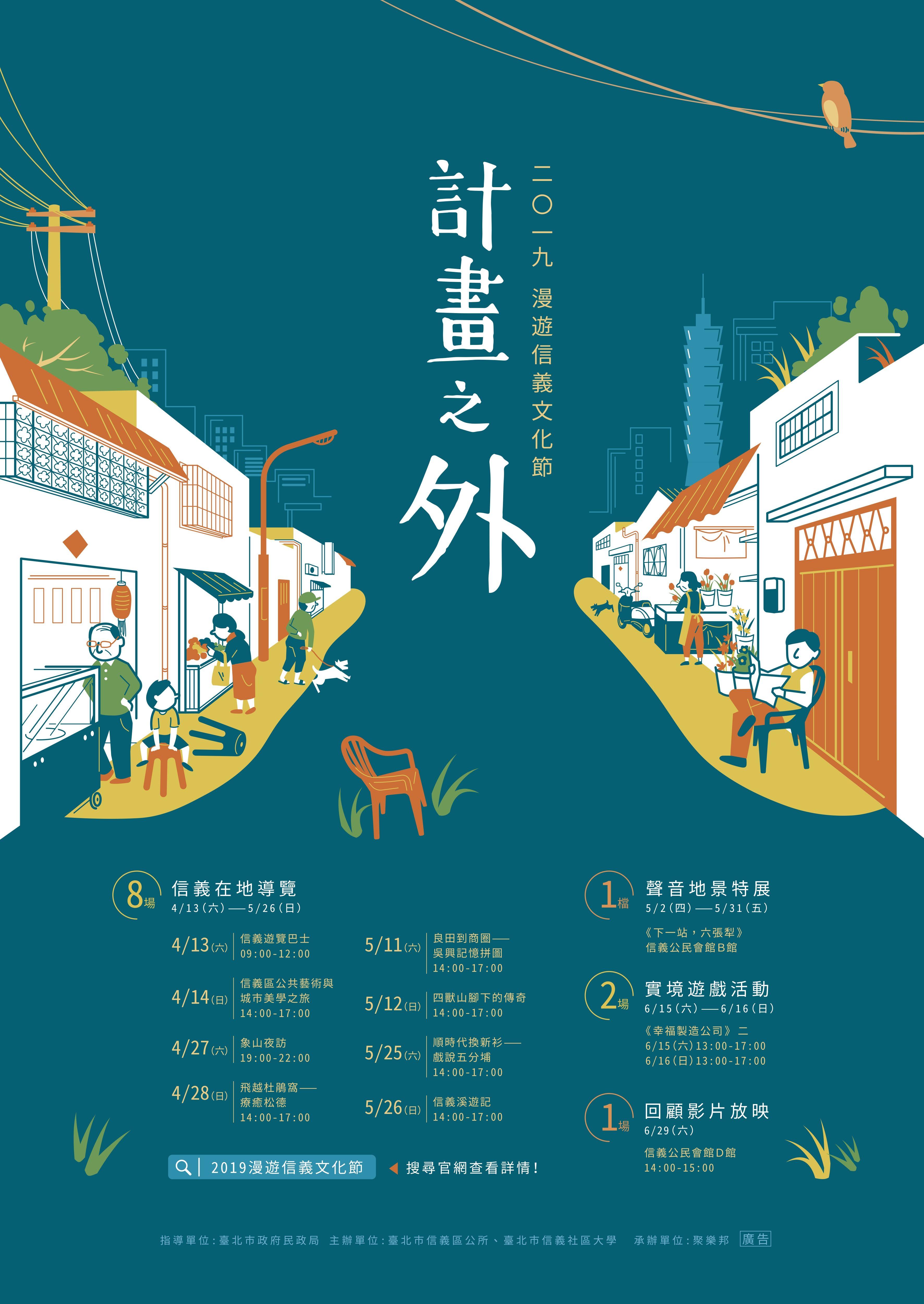 2019漫遊信義文化節-計畫之外活動海報
