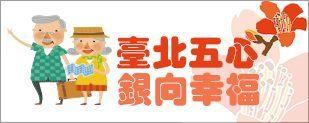 臺北五心銀向幸福(另開新視窗)