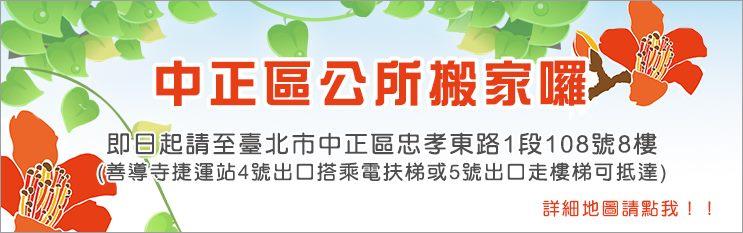 臺北市中正區公所搬家至忠孝東路1段108號8樓(另開新視窗)