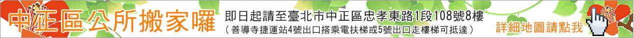 中正區公所新址google地圖(另開新視窗)