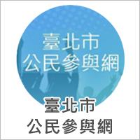 臺北市公民參與網(另開新視窗)