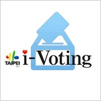 臺北市政府i-Voting網路投票(另開新視窗)
