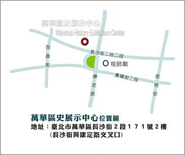 萬華區區史中心位置地圖