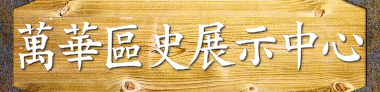 萬華區史展示中心標題圖片