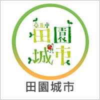 田園銀行網路平臺(另開新視窗)