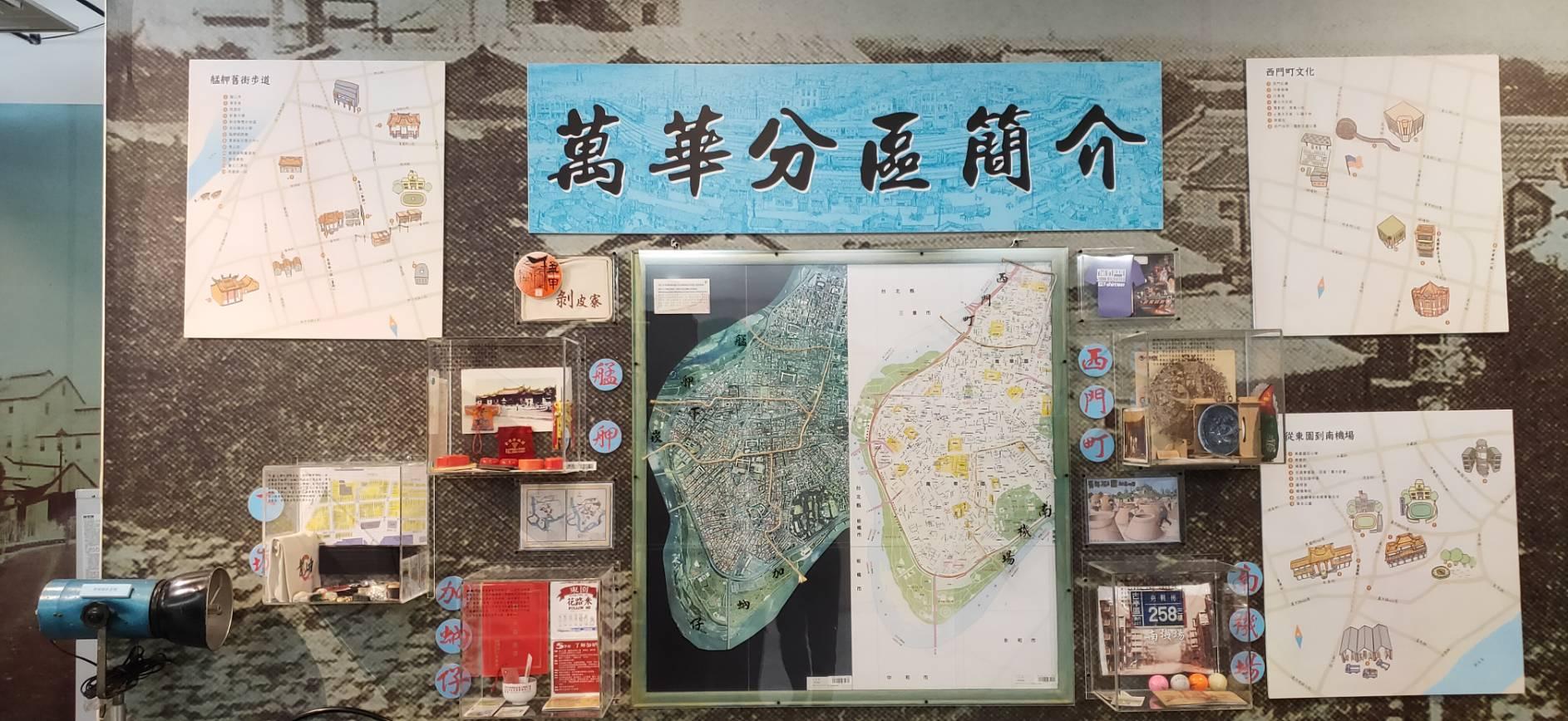 以現代萬華為主題,搭配境內「西門町、艋舺、下崁(大理街)、加蚋仔(東園)、南機場(青年公園)」,等5個傳統生活圈,呈現新與舊的融合