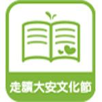 走讀大安文化節