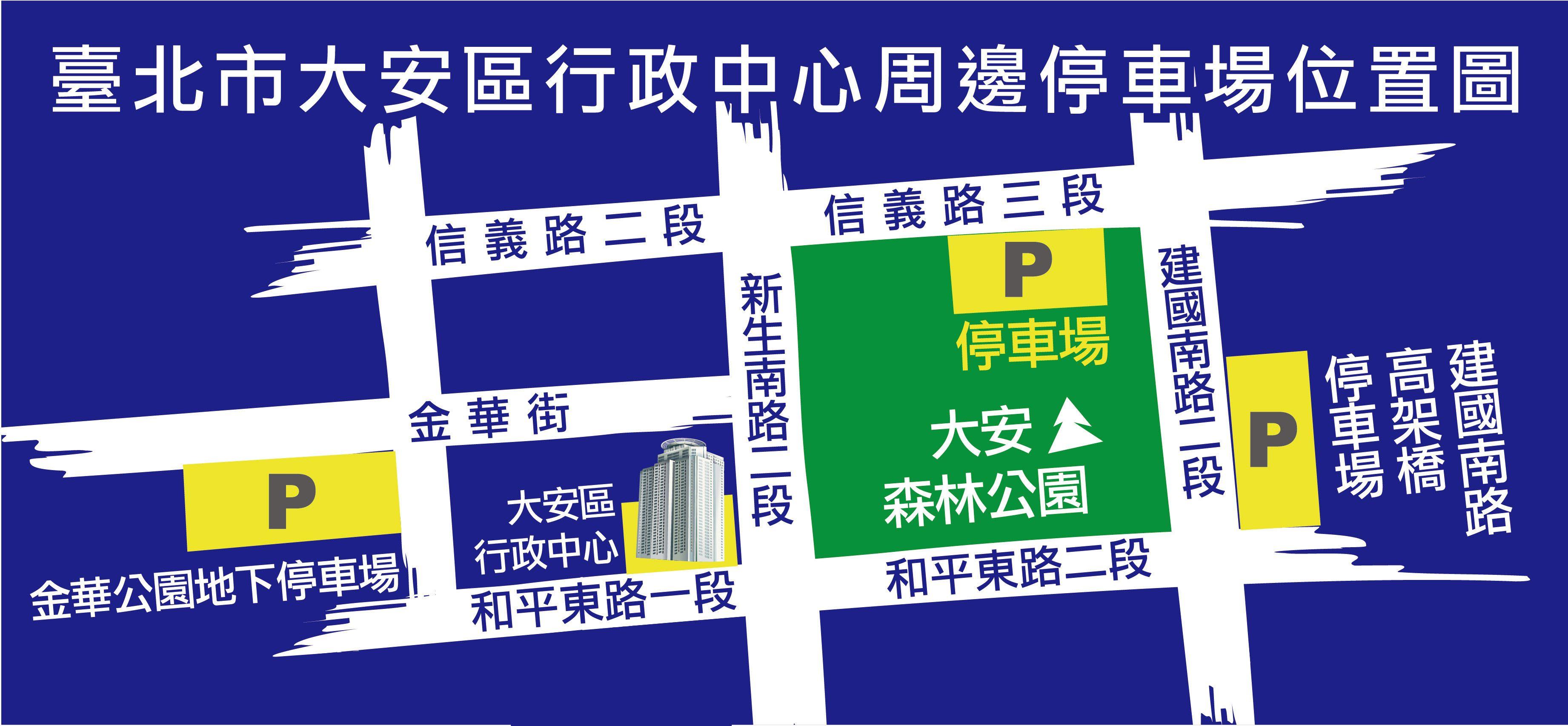 臺北市大安區行政中心周邊停車場位置圖