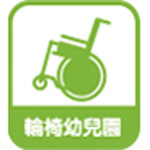 輪椅幼兒園