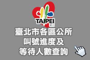 臺北市各區所叫號進度及等待人數查詢(開啟新連結)
