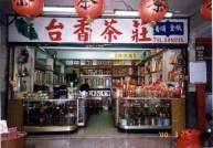 台香茶莊門口
