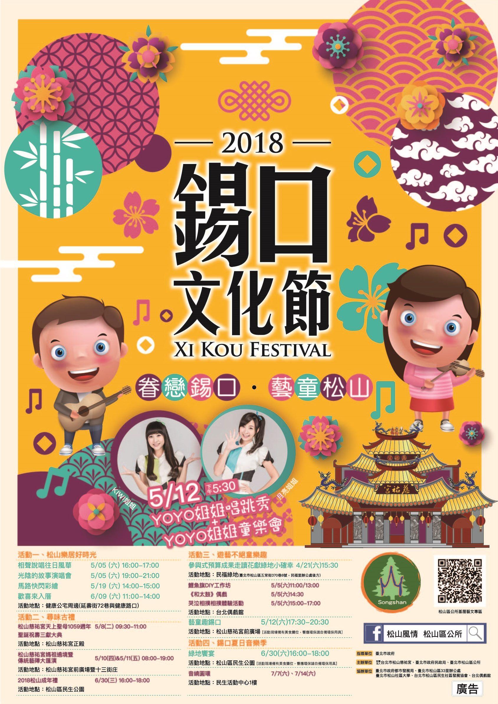 2018錫口文化節活動海報