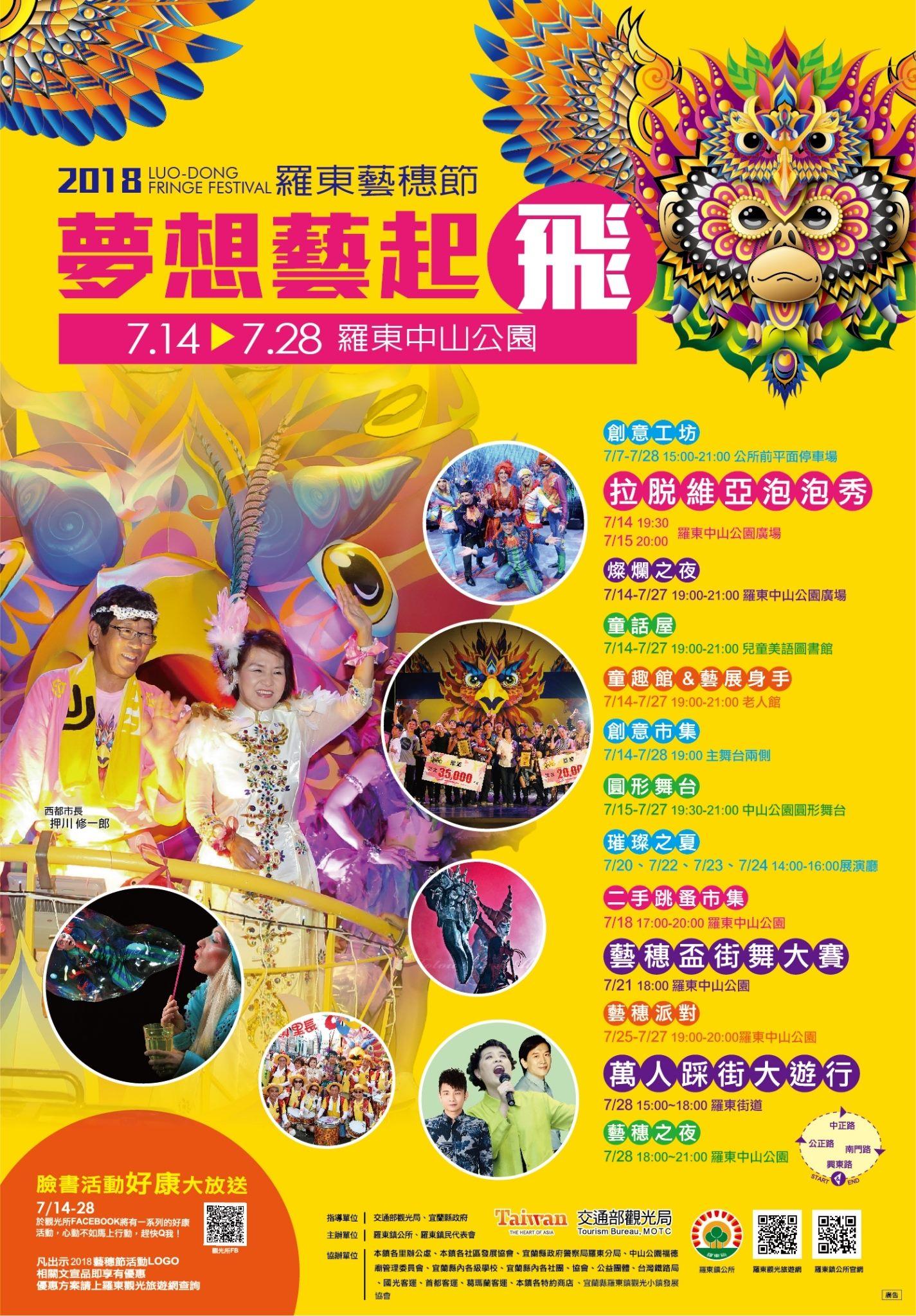2018羅東藝穗節活動海報