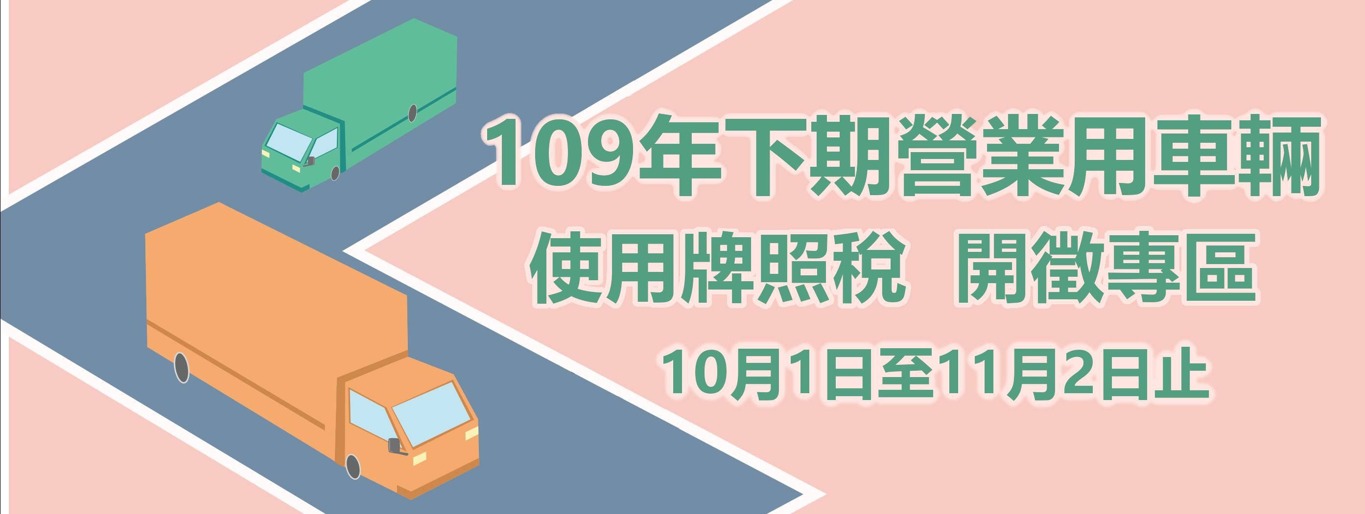 109年下期營業用車輛使用牌照稅開徵專區