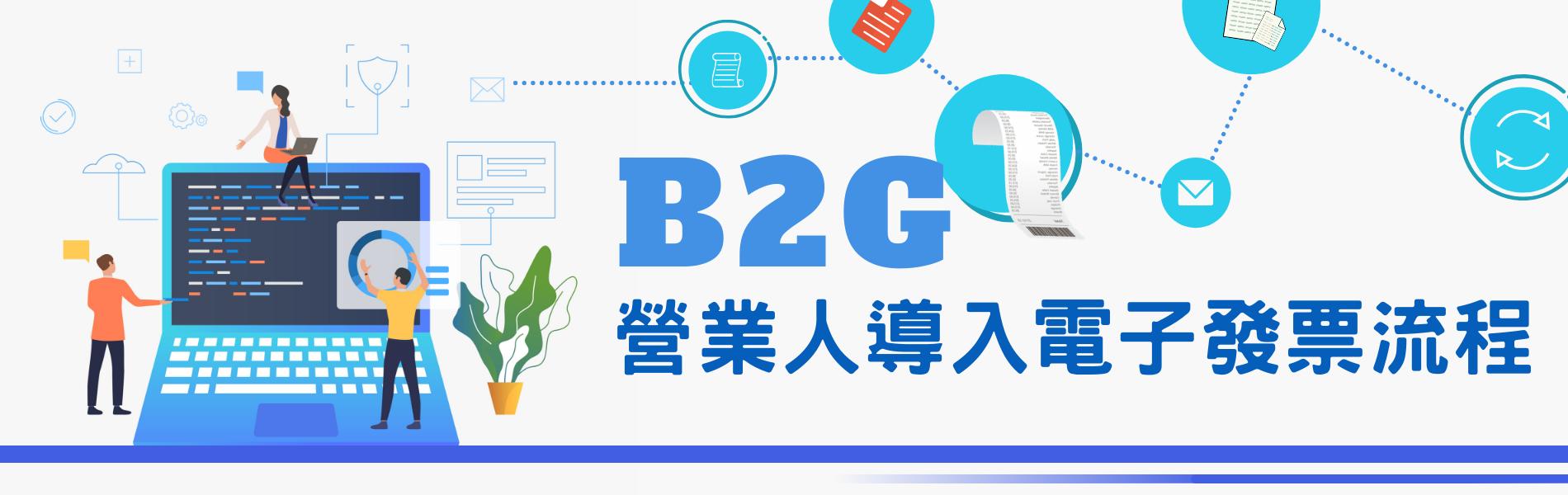 B2G營業人導入電子發票流程