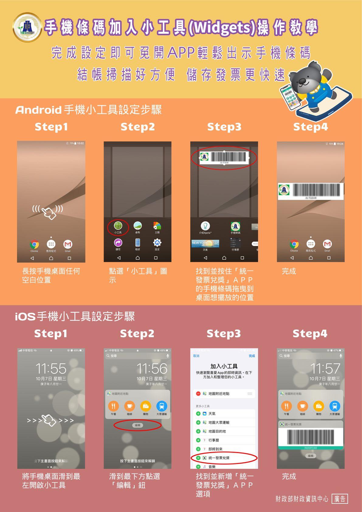 手機小工具(Widgets)功能顯示手機條碼說明及操作圖示