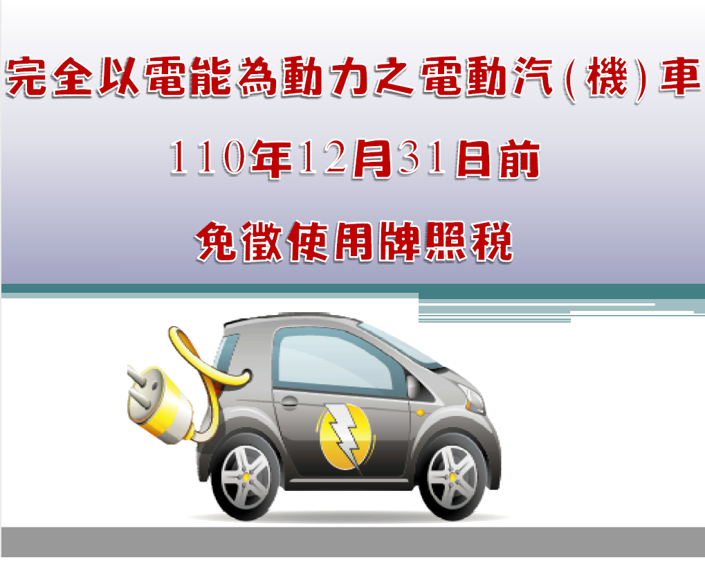 完全以電能為動力之電動汽車110年12月31日前免徵使用牌照稅