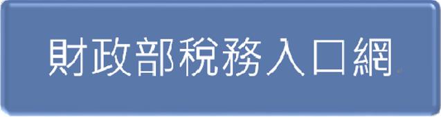 財政部稅務入口網