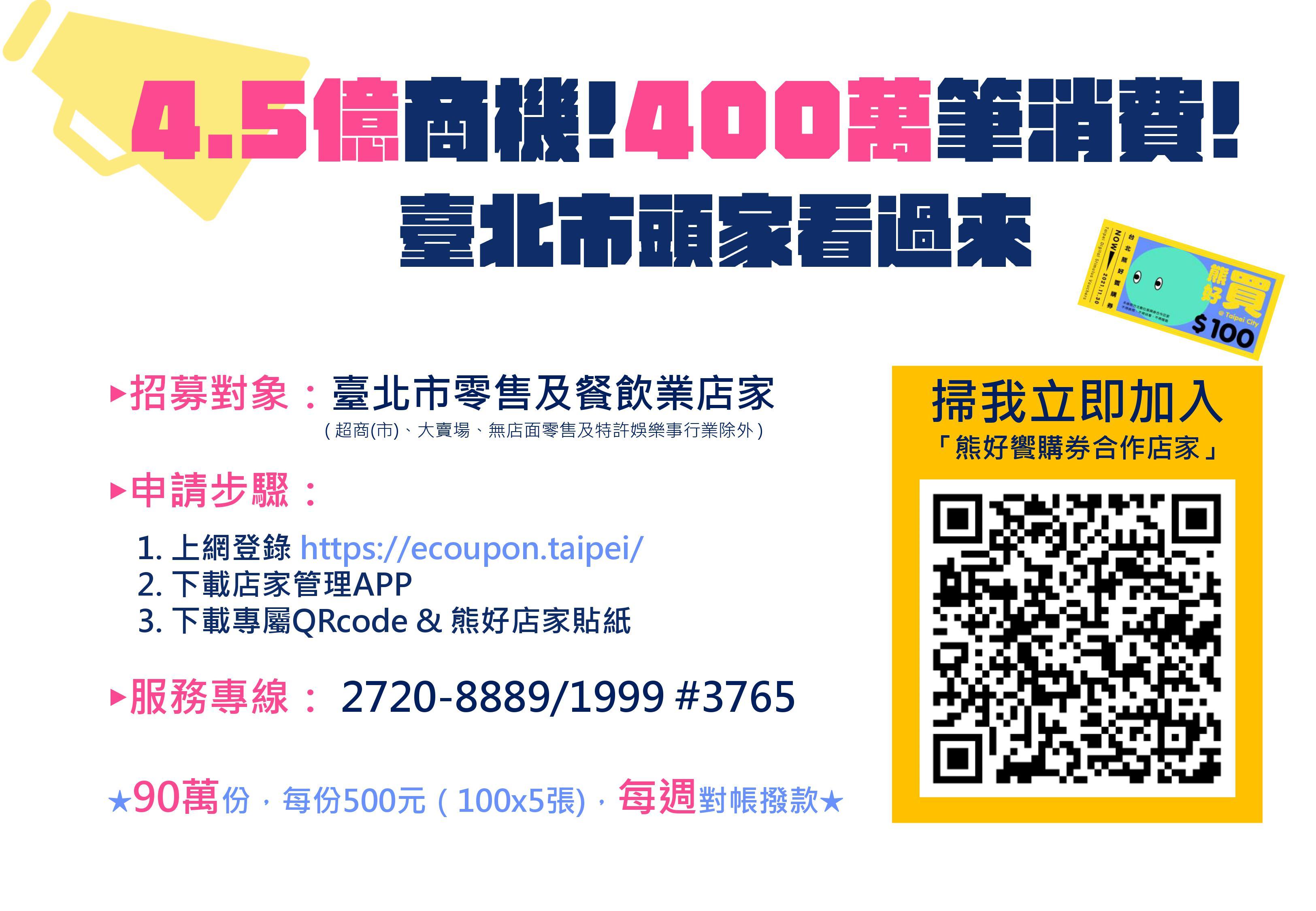 台北熊好店家宣傳海報