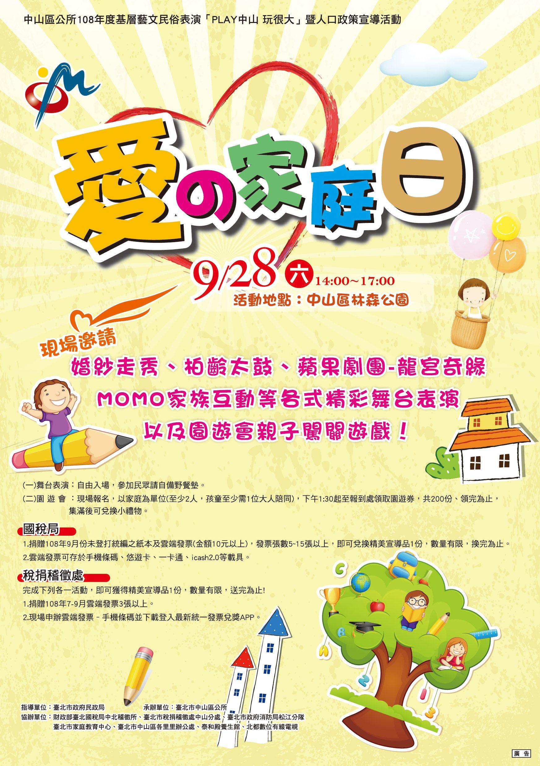 「愛の家庭日」活動海報