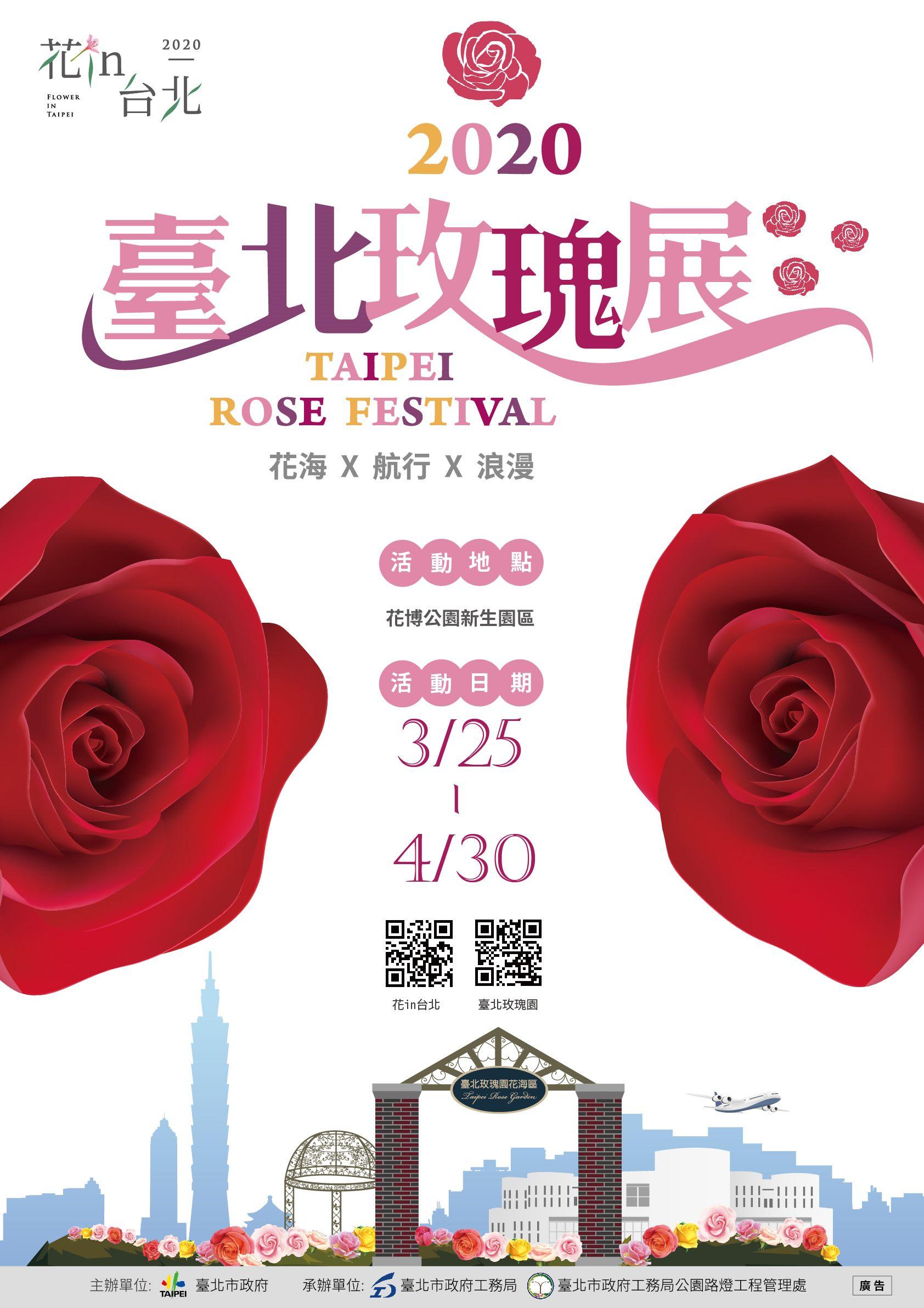 臺北玫瑰展宣傳海報